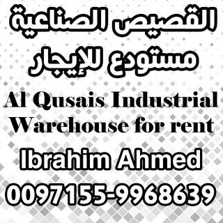 Warehouse for rent in Al Qusais Industrial / مستودع للإيجار في القصيص الصناعية