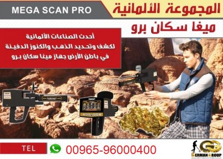 MEGA SCAN PRO 2020 جهاز الكشف عن الذهب فى الامارات