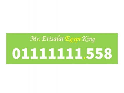 رقمك مميز جدا للبيع رقم 0111111155 اتصالات مصرى نادر (سبع وحايد)