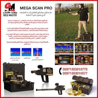 gold detector 2020 | mega scan pro  2020