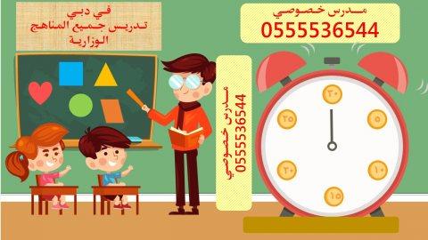مدرس خصوصي لجميع المواد في دبي. مصري الجنسية. خبرة 15 سنة