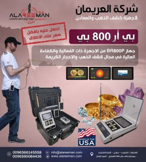 جهاز ( BR800 P ) الجهاز المتعدد للكشف عن الذهب والالماس والمياه - ALAREEMAN
