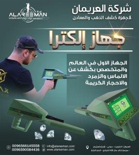 جهاز كشف الالماس والاحجار الكريمة والزمرد ( اجاكس الكترا ) - ALAREEMAN