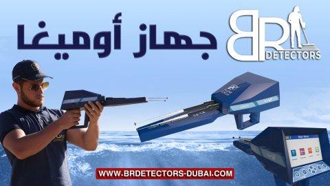 اجهزة كشف المياه الجوفية في الامارات - اوميغا اجاكس