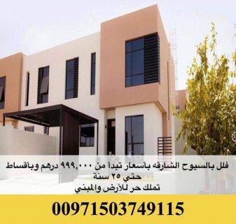فلل للبيع في منطقة السيوح بالشارقة  مساكن نسمة