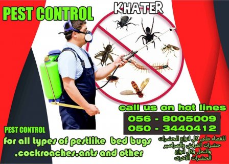 Pest Control للقضاء علي كل انواع الحشرات 0503440412