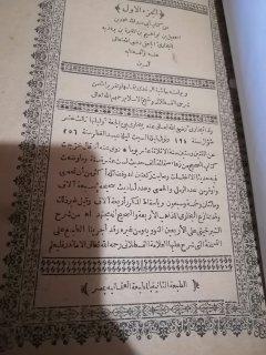 كتاب صحيح البخاري
