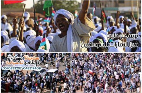 تاشيرات للجنسيات السودانيه