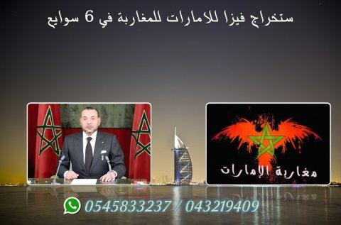 تاشيرات للجنسيات المغربيه