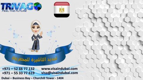 تاشيرات للجنسيات المصريه