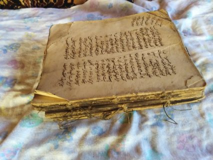 مخطوطة إسلامية قديمة