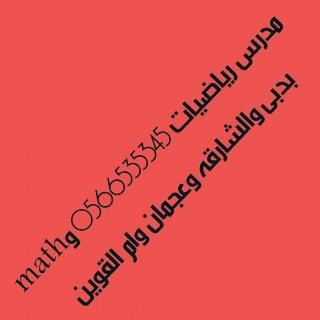 معلم رياضيات خصوصى 0566535345 دبى والشارقه وعجمان وام القيوين