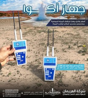 اجهزة كشف المياه الجوفية والابار / جهاز اكوا الامريكي2020 - ALAREEMAN