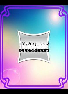 0553443327معلم رياضيات خصوصى فى عجمان والشارقه وام القوين ودبى