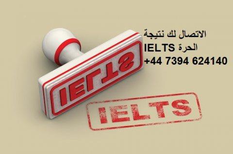 احصل على شهادة ايلتس في الامارات  شهادة ايلتس للبيع