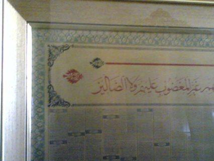 لوحة من الفن الإسلامي