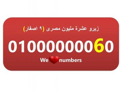 للبيع  01000000060 رقم  زيرو عشرة مليون (تسع اصفار) من اجمل ارقام فودافون مصرى