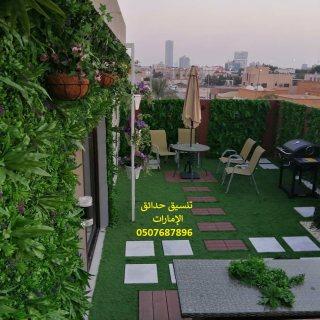 شركة تنسيق حدائق الامارات 0507687896 ابوظبي العين دبي الشارقة
