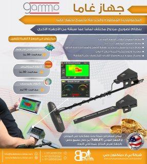 اجهزة كشف الذهب والكنوز التصويرية غاما أجاكس