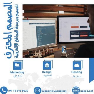 تصميم المواقع الإلكترونية و التسويق الإلكتروني