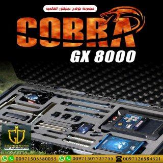 جهاز كشف الذهب - كوبرا جي اكس 8000