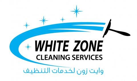 وايت زون لخدمات التنظيف