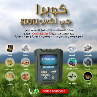 جهاز كوبرا جى اكس 8000 الجديد فى الامارات لكشف الذهب والمعادن