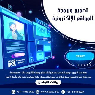 تصميم و برمجة المواقع الالكترونية