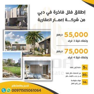 فلل سكنية لليع في دبي تمتاز بالرقي