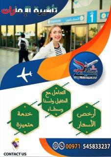 تاشيرات سياحية وزياره الي الامارات