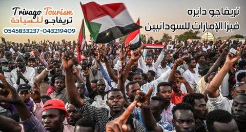 تاشيرات الامارات للجنسيات السودانيه والمغربيه