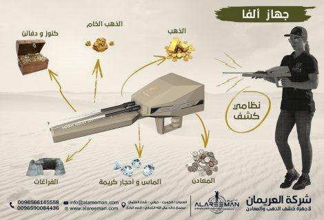 جهاز كشف الذهب | جهاز AJAX ALPHA الاستشعاري