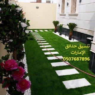 تنسيق حدائق ابوظبي 0507687896 عشب صناعي عشب جداري