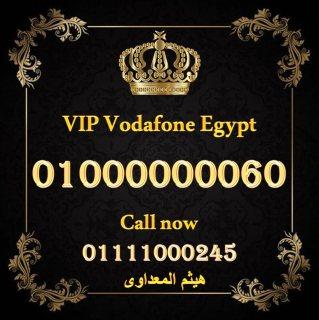 01000000060للبيع رقم مصري زيرو عشرة مليون (تسع اصفار)