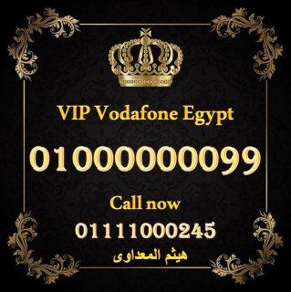 01000000099 للبيع رقم مصري عشرة مليون (8 اصفار)