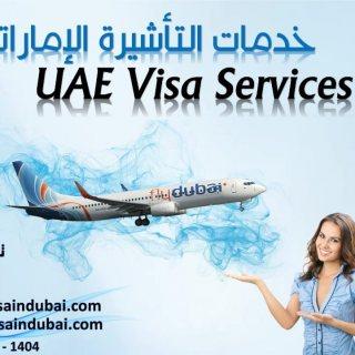 خدمات تاشيره الامارات
