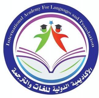 INTERNATIONAL ACADEMY  FOR LANGUAGES& TRANSLATION