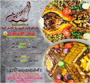 عرض الأسبوع من مطعم الليخ  في دبي للماكولات البحرية الأماراتية