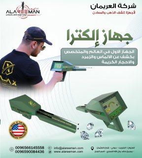 جهاز كشف الالماس والاحجار الكريمة | AJAX ELECTRA 2020