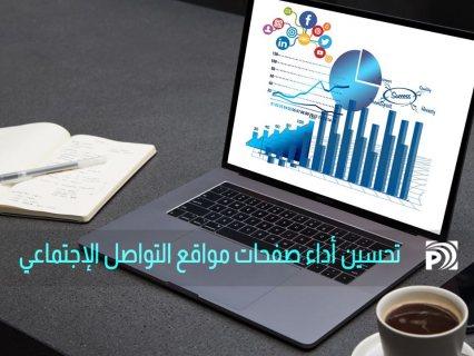 خدمة تحسين أداء صفحات مواقع
