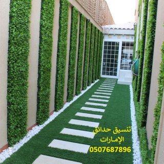 شركة تنسيق حدائق دبي 0507687896 عشب صناعي عشب جداري