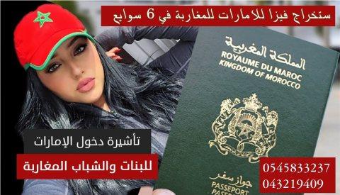 تاشيرات الامارات للجنسيات المغربيه