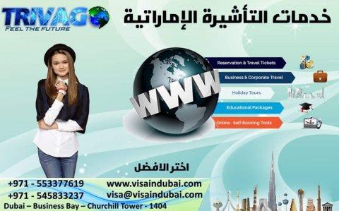 خدمات التاشيره الإماراتيه
