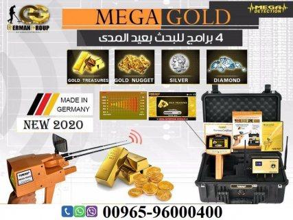 جهاز ميجا جولد كاشف الذهب فى الامارات 2020