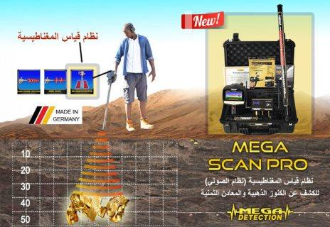 جهاز ميجا سكان برو افضل جهاز كشف الذهب فى دبي