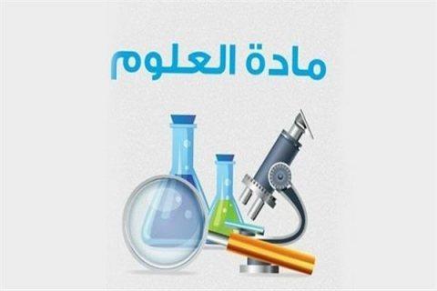 دروس خصوصية في مادة العلوم