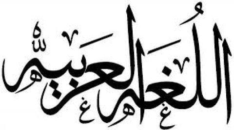 دروس خصوصية في اللغة العربية