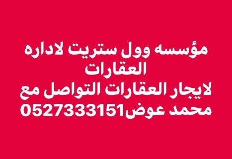 للايجار فيلافى مدينة الرياض جنوب الشامخه تشطيب ممتاز اول ساكن