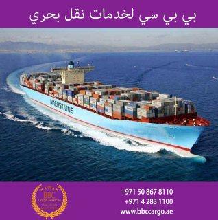 شركة الشحن البحري في دبي