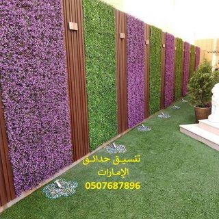 تنسيق حدائق الشارقة دبي ابوظبي 0507687896 عشب جدارن عشب صناعي عشب طبيعي